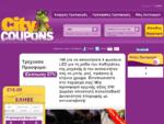 Προσφορά Ημέρας | CityCoupons. gr - Καθημερινές προσφορές στην πόλη σας