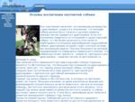 Основы воспитания охотничей собаки
