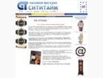 Магазин часов СитиТайм - Часы в Череповце