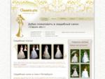 Свадебный салон в Санкт-Петербурге (спб) магазин свадебных платьев, недорогие свадебные платья, ку