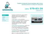 КЛИНФОРД | Профессиональная уборка | Клининг | Аутсорсинг