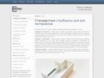Производство струбцин для pos материалов и торгового оборудования на заказ. Стандартные струбцины.