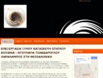Επεξεργασία Ξύλου Θεσσαλονίκη, Ωραιόκαστρο | Τσαβδάρογλου Χαράλαμπος