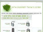 אריזות - המרכז הישראלי לפתרונות אריזה