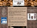 кофе, Мурманск, эспрессо, Кофейный автомат,