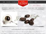 www. coffeeiliadi. gr