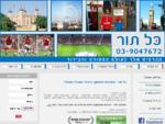 אטרקציות בלונדון | חבילות כדורגל באנגליה | דירות נופש באנגליה | כל תור | דף הבית