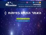 פיתוח אתרים | פיתוח מערכות אינטרנט | קומסטאר