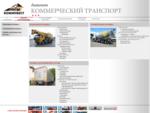 Коммерческий транспорт. Пассажирский транспорт, подъемная, строительная техника, техника для пер