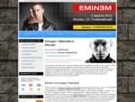 Концерт Эминема в Москве 2012. Билеты на концерт Эминема 1 апреля 2012 в Олимпийском