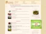 Кулинарные рецепты домашней кухни, фото-рецепты Кулинарная Копилка