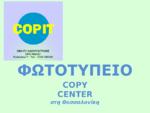 Φωτοτυπείο Copit