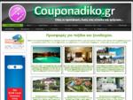 Online προσφορές | Ταξίδια | Ξενοδοχεία | Εκπτωτικά κουπόνια για διακοπές και διαμονή, ...