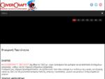 Συστήματα Ασφαλείας - Συστήματα Συναγερμού - Συστήματα Παρακολούθησης - Access Control - Παρακολούθη