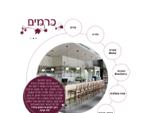 מסעדת כרמים - דף הבית
