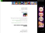 משחקים ברשת | משחקים לילדים - קראש