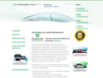 Стекломир - автостекла Pilkington, автомобильные стекла Pilkington, ремонт автостекол, продажа ав