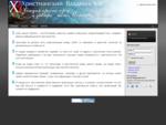 Главная - Христианский Владивосток - информация о церквях и верующих города Владивостока
