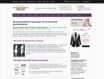 Интернет - магазин женской одежды quot;Умная женщинаquot;. Купить женскую одежду.