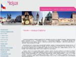 Чехия - информационный портал о Чешской Республике