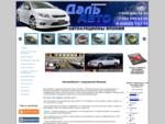 ДальАвто - продажа автомобилей, спец-, мото- техники с аукционов Японии