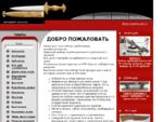 Интернет-магазин сувенирного холодного оружия КОРТИК. РУ. | Ножи, мечи, кинжалы, арбалеты, лук