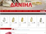 Εργαστήριο Χρυσοχοϊας Ιωάννης Δανιήλ - ΑΡΧΙΚΗ