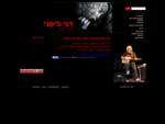 האתר הרשמי של דני ליטני, דני ליטני , עמוד הבית