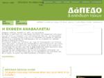 Δάπεδο επένδυση τοίχων, Διεθνής έκθεση για δάπεδο, μάρμαρο, πατώματα, πλακίδια