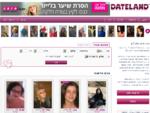 הכרויות - אתר הכרויות ישראלי - דייטלאנד
