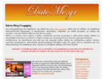 Ερωτικές Γνωριμίες - Ερωτικές Αγγελίες - Γνωριμιες Σεξ - Online Grorimies | DateMe. gr
