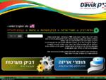 דביק שדה בוקר, DAVIK SDE-BOKER, יצרן מוצרי אריזה, חמרי אריזה, סרטים דביקים, מכונות אריזה
