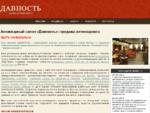 Антикварный магазин в Москве. Продажа антиквариата. Антикварная мебель. Антикварные салоны Москвы