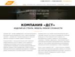 Изделия из стекла, зеркала для мебели, фото печать | Дизайн студия тонирования DCT31 Белгород