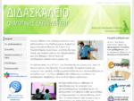 Διδασκαλείο Δημοτικής Εκπαίδευσης | Π. Τ. Δ. Ε. | Πανεπιστήμιο Ιωαννίνων