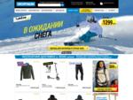 ДЕКАТЛОН европейский интернет магазин спортивных товаров, одежды и обуви....