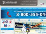 Группа компаний Delosport. Спортивная экипировка для всех видов спорта.