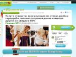 Скидки, распродажи, купоны на скидку Иркутск, Ангарск, Усолье - Покупай Выгодно! Сайт-магазин ск