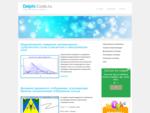 Delphi программы, исходники, готовые учебные программы на делфи
