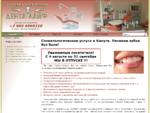 Стоматологические услуги, лечение зубов без боли | Стоматология Дента-Лайф, Калуга