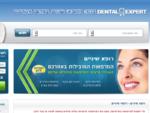 רופא שיניים | רופאי שיניים | כירורג שיניים