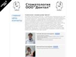 Городская стоматология Мытищи отзывы ООО Дентал Терапевтическая стоматология в Мытищах