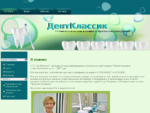 ДентКлассик - О клинике
