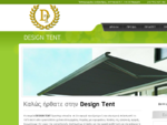 Design Tent - Tέντες , βραχίονες, συστήματα αυτοματισμού