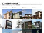 Архитектурное Бюро ДИЗАЙНУС - архитектурное проектирование, строительство, дизайн интерьера, заго