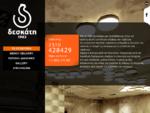 Δεσκάτη-Κοτόπουλα σούβλας, σχάρας - εστιατόριο delivery Θεσσαλονίκη, delivery, εστιατοριο ταβερνα θ