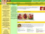 Диетическое питание детей - рецепты диет, лечебное питание, здоровое питание, lbtnf