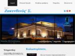 Ντετεκτιβ ISO 9001 Πιστοποιημένα Γραφεία Ιδιωτικών Ερευνών Ζακυνθινός Ντετεκτιβ Ιδιωτικοί