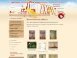 Интернет-магазин детских спортивных комплексов, товаров для оснащения детских садов и школ - Детски
