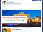 Πανελλήνια Ένωση Καθηγητών Γερμανικής Π. Ε.